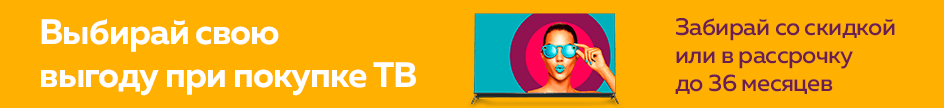 Выбирай свою выгоду при покупке ТВ