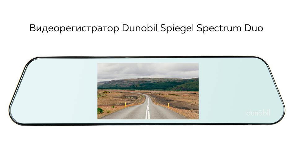 Dunobil_Spiegel_Spectrum_Duo