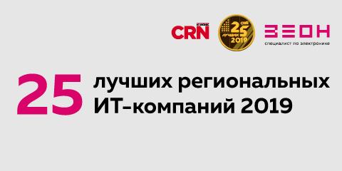 «Зеон» в рейтинге лучших региональных ИТ-компаний