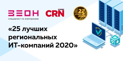 «Зеон» снова в рейтинге лучших региональных ИТ-компаний