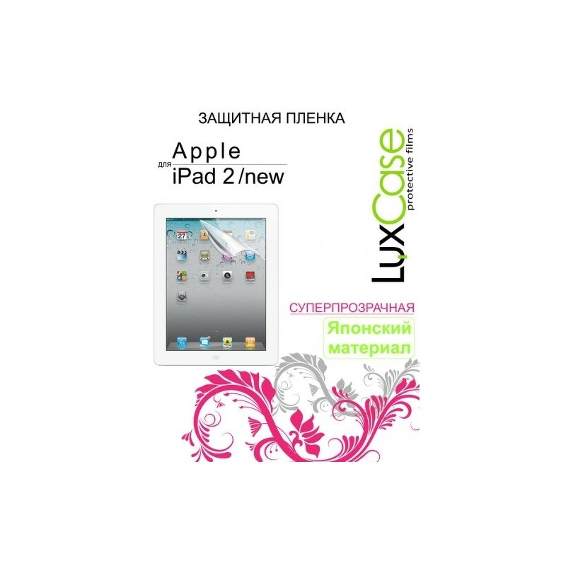 Защитная пленка LuxCase для Apple [iPad Air/Air 2/Pro 9.7-inch], суперпрозрачная