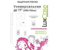 """Защитная пленка LuxCase 11"""" универсальная (суперпрозрачная)"""