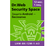 ПО Dr.Web Security Space 1 ПК/1 Год [BHW-B-12M-1-A3]