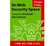 ПО Dr.Web Security Space 2 ПК/1 Год [AHW-B-12M-2-A2] [BHW-B-12M-2-A3]
