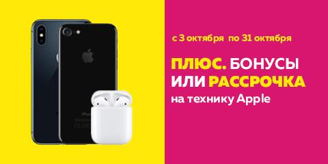 Плюс. бонусы или рассрочка на технику Apple