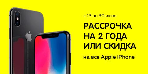 Рассрочка 0-0-24 или скидка на все iPhone