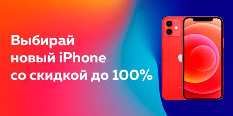 Выбирай новый iPhone со скидкой до 100%