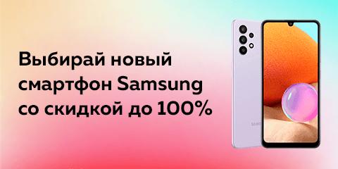 Выбирай новый смартфон Samsung со скидкой до 100%