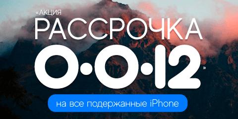 «Акция рассрочка 0-0-12» на все подержанные iPhone