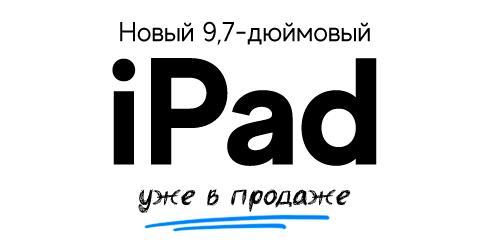 Новый 9,7-дюймовый iPad уже в продаже