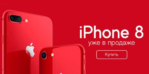 iPhone 8 уже в продаже!