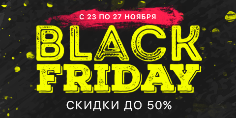 Черная пятница - распродажа и скидки!