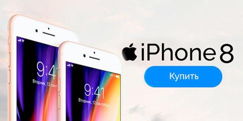 Apple iPhone 8 уже в продаже!