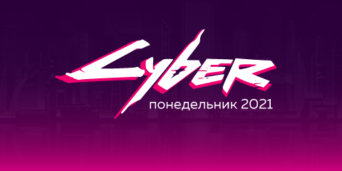Cyber понедельник 2021