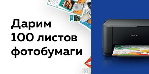 Дарим 100 листов фотобумаги при покупке печатающей техники Epson