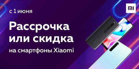 Рассрочка или скидка на смартфоны Xiaomi