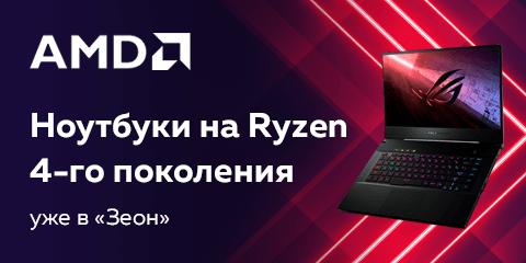 Ноутбуки на Ryzen 4-го поколения в Зеон
