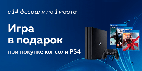 Подарок за покупку Sony PlayStation