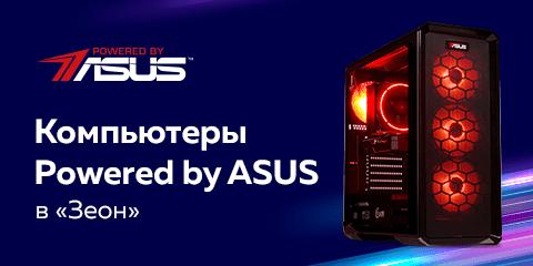 Компьютеры Powered by ASUS в ЗЕОН