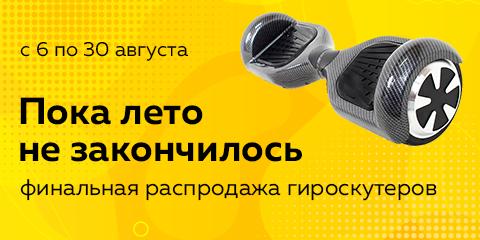 Финальная летняя распродажа гироскутеров