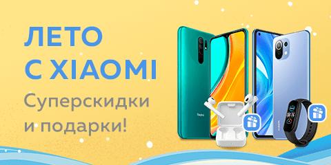 Лето с Xiaomi
