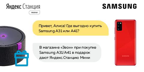 Подарок за покупку Samsung A31/A41