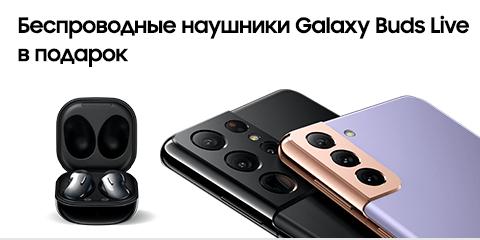 Подарки к Samsung Galaxy S21