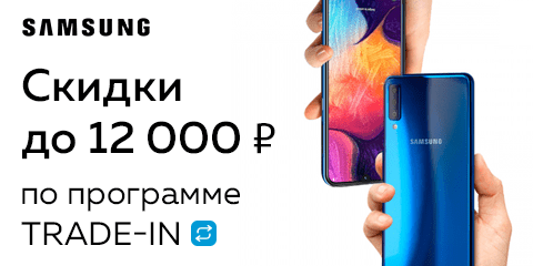 Samsung trade-in