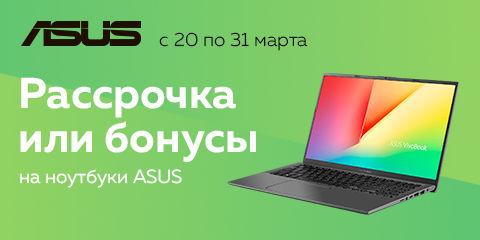Рассрочка или бонусы на ноутбуки Asus