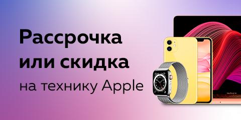 Рассрочка или скидка на технику Apple