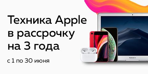 Техника Apple в рассрочку на 3 года