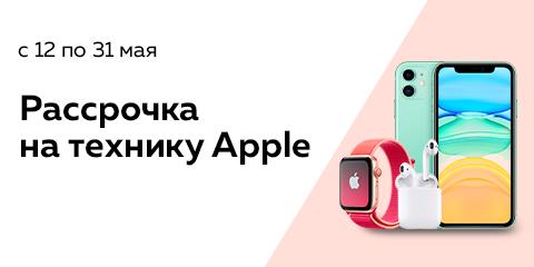 Рассрочка на технику Apple