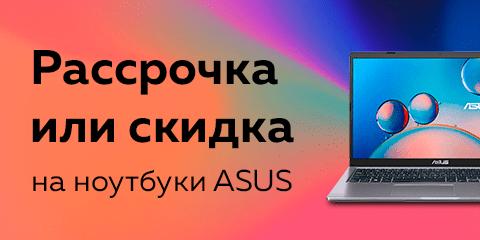 Скидка или рассрочка на ноутбуки Asus