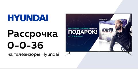 Рассрочка на ТВ Hyundai