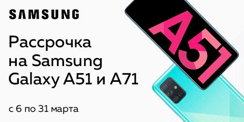 Рассрочка на Samsung Galaxy A51 и А71