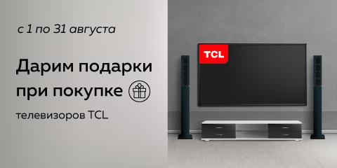 Телевизоры TCL с подарком