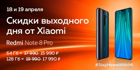 Скидка выходного дня на Xiaomi Redmi Note 8 Pro
