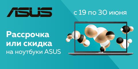 Рассрочка или скидка на ноутбуки Asus