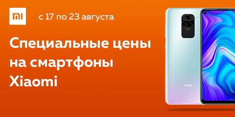 Специальные цены на смартфоны Xiaomi
