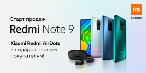 Старт продаж Xiaomi Redmi Note 9