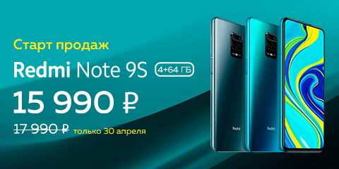 Старт продаж Xiaomi Redmi Note 9S