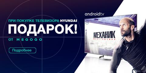 При покупке телевизора Hyundai подарок от MEGOGO