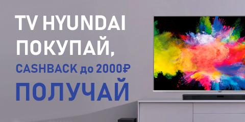 TV Hyundai покупай, cashback до 2000 ₽ получай