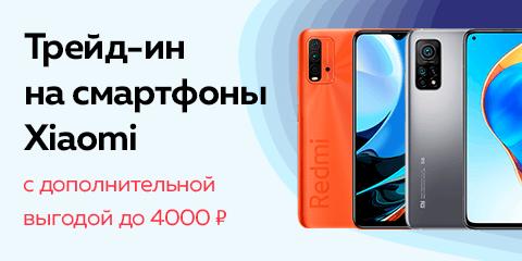 Трейд-ин на смартфоны Xiaomi с дополнительной выгодой до 4000 ₽