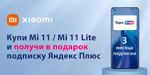 Подписка Яндекс.Плюс в подарок к Xiaomi Mi11