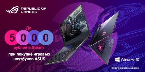 До 5000 рублей на кошелёк Steam