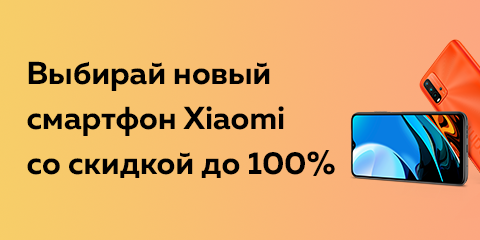 Выбирай новый смартфон Xiaomi со скидкой до 100%