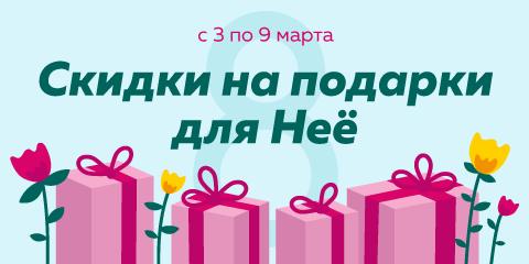 Скидки на подарки для Неё