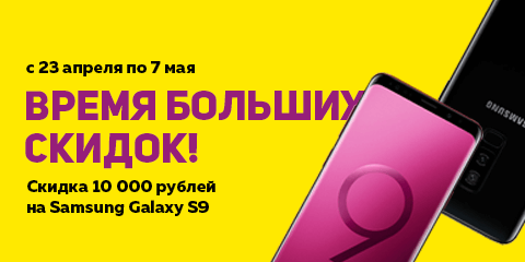 Время больших скидок! Скидка 10 000 рублей на смартфоны Samsung