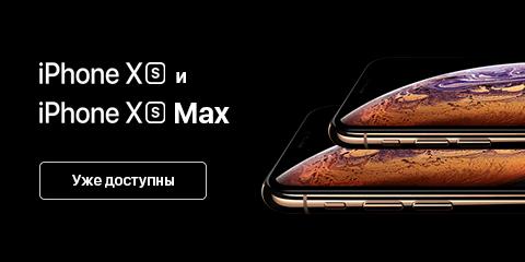 iPhone XS и XS Max. Уже доступны!